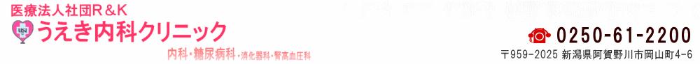 元気 一号 | 医療法人社団R&K うえき内科クリニック「阿賀野市」 | 医療法人社団R&K うえき内科クリニック「阿賀野市」